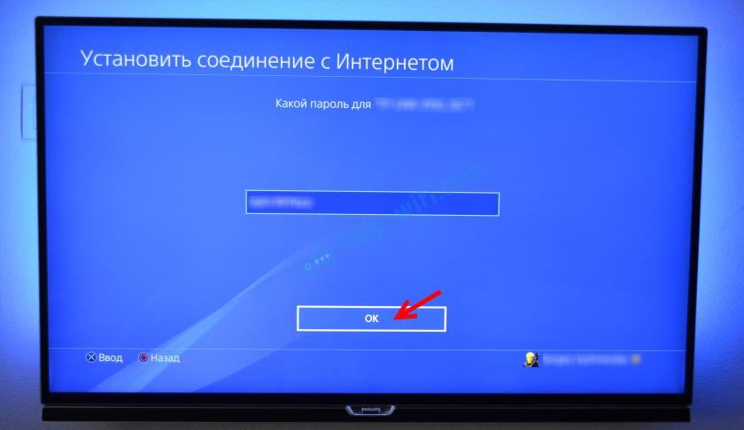 Настройка Wi-Fi на Плейстейшн 4