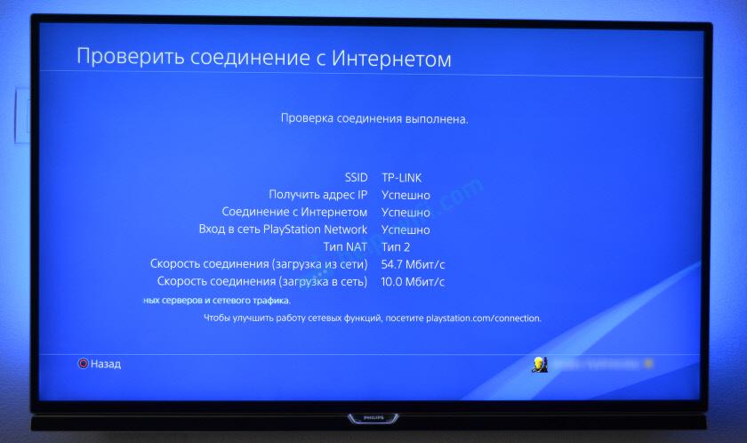 Проверка подключения к интернету на PlayStation 4