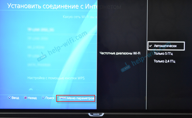 Выбор диапазона Wi-Fi 5 ГГц и 2.4 ГГц на PS4