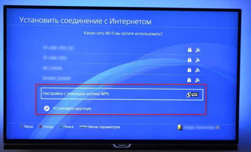 Подключение PS4 к Wi-Fi через WPS