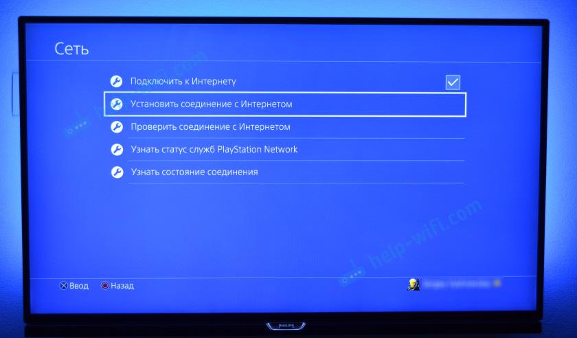 Подключение игровой приставки к интернету по кабелю