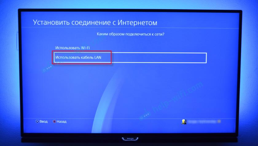 Использовать кабель LAN для подключения PS4 Pro к сети