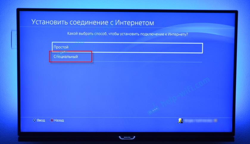 Настройки IP и DNS вручную на PlayStation 4