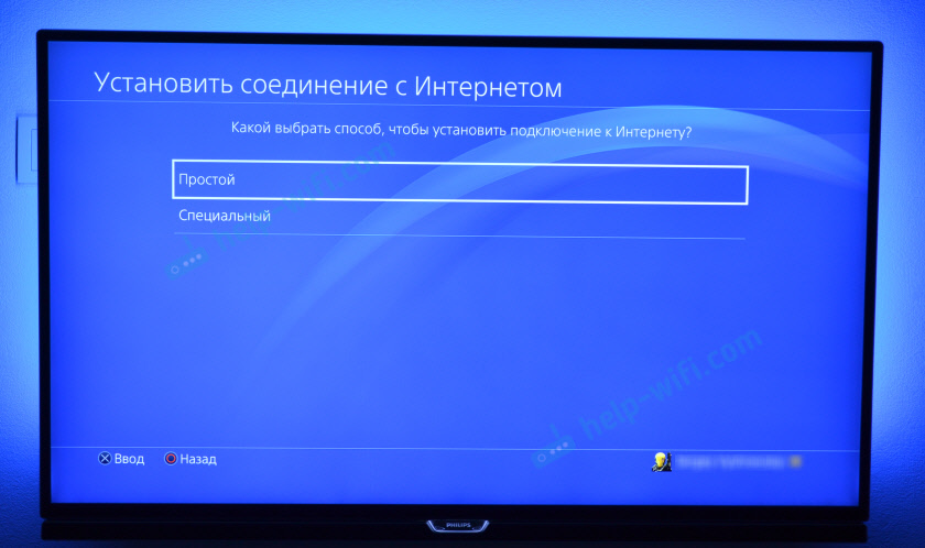 Настройка LAN подключения на Плейстейшн 4