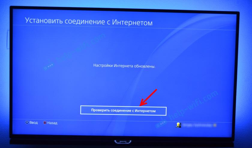 Настройка LAN на PS4