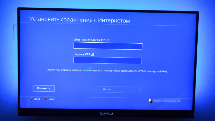 Настройка PPPoE на PlayStation 4