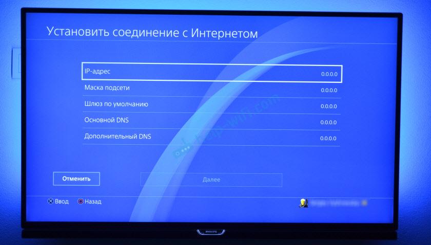 Ручные настройки IP, шлюза, маски подсети при подключении к интернету на PS4