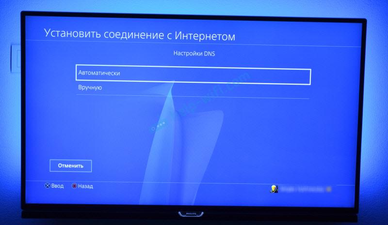 Настройки DNS: вручную на приставке PS4