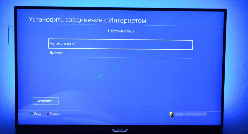 Настройки MTU на PS4