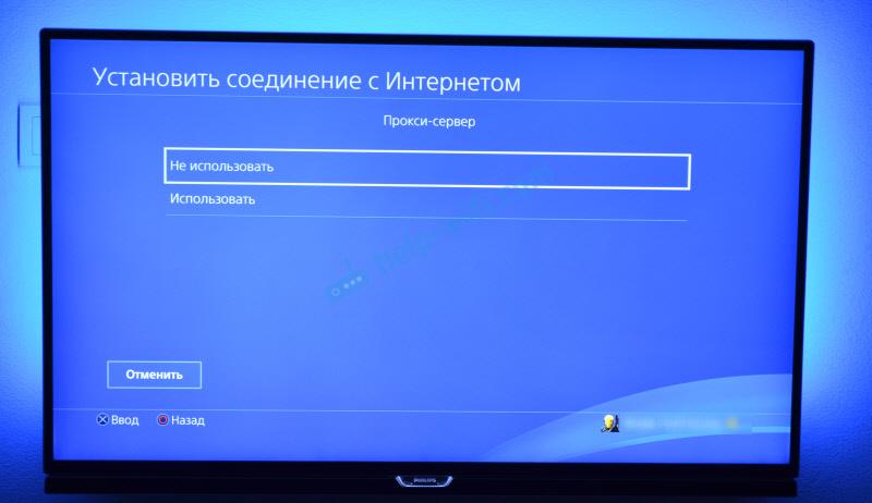 Настройки прокси-сервера на PlayStation 4