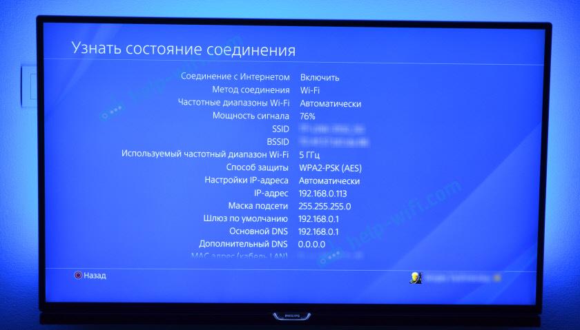Информация о подключении к интернету на PS4