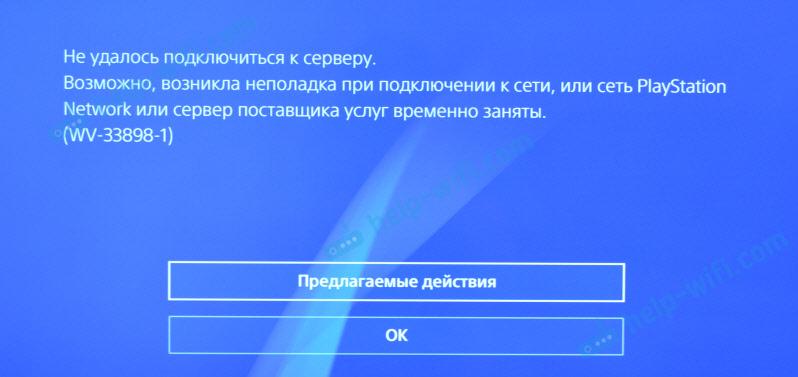 """""""Не удалось подключиться к серверу"""" на PS4 при входе в PlayStation Store"""