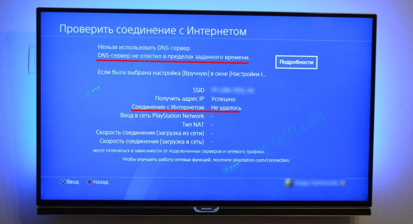 Нельзя использовать DNS-сервер и не удалось подключиться к интернету на PS4