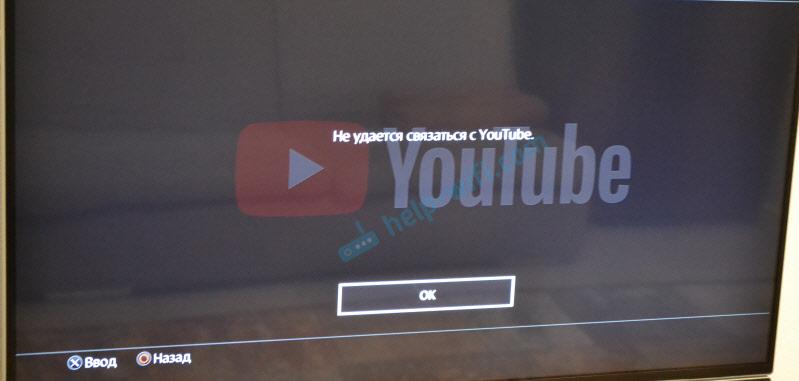 Не удается связаться с YouTube на PlayStation 4