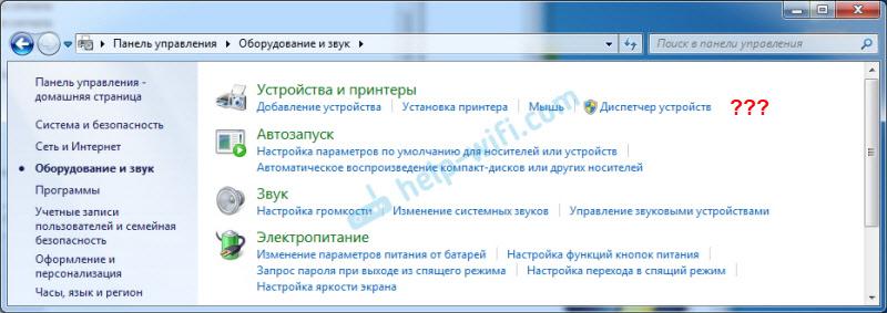 Где находится Bluetooth на ноутбуке с Windows 7