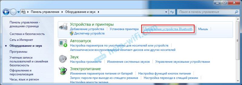 Проверка поддержки Bluetooth в Windows 7