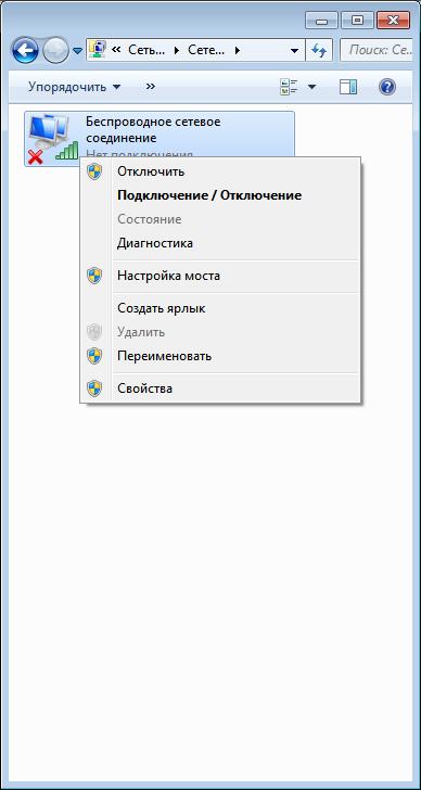 На ноутбуке ASUS с Windows 7 не включается Wi-Fi