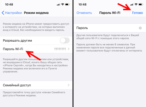 Раздача интернета с Айфона по Wi-Fi